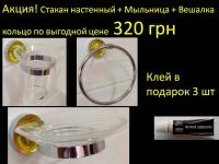 Акция! Набор 3в1 Мыльница + стакан + вешалка-кольцо